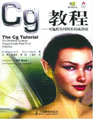 Cg教程:可编程实时图形权威指南